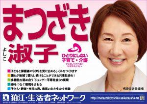 法定ビラ狛江まつざきB5横0329-2のサムネイル