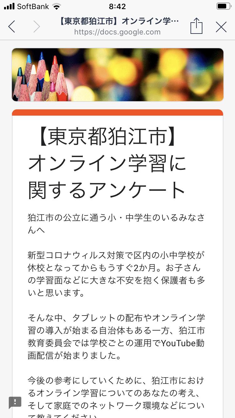 者 狛江 感染
