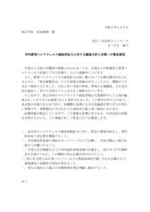 令和2年5月8日狛江・生活者ネットワーク要望書のサムネイル