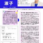 松崎淑子議会レポート2021.4.30発行のサムネイル